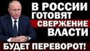 В РОССИИ БУДЕТ ПЕРЕВОРОТ ПУТИН НЕ ДОСИДИТ И ДО ЛЕТА