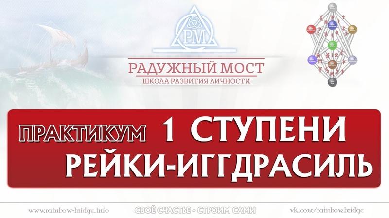 практикум 1 ступени Рейки-Иггдрасиль (22.09.2018)