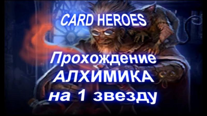 Card Heroes - (Покинутые Земли) прохождение Безумного Алхимика на 1 звезду
