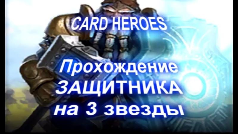 Card Heroes - (Пустыня Ветров) прохождение Древнего Защитника на 3 звезды