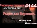 S T A L K E R Народная Солянка ОП 2 1 144 Рации Для Воронина И Квазар для Драгунова