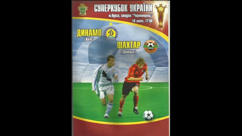 ДИНАМО (КИЕВ) - ШАХТЕР (ДОНЕЦК) (СУПЕР КУБОК УКРАИНЫ-2004 - 1-й тайм)