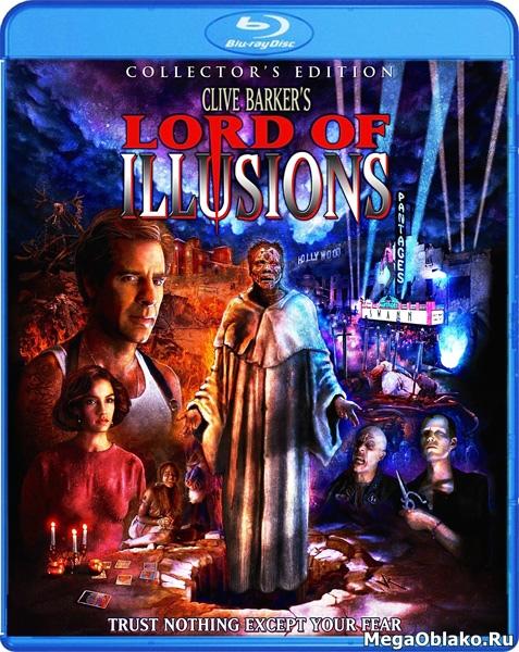 Повелитель иллюзий / Lord of Illusions [Director's Cut] (1995/BDRip/HDRip)