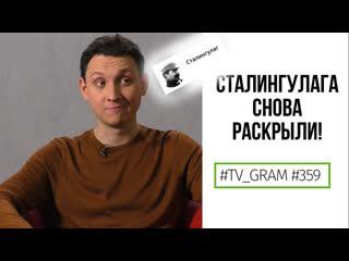 #TV_GRAM #359 (ВАЖНОЕ ОБНОВЛЕНИЕ ТЕЛЕГРАМА \ КТО ВЕДЕТ СТАЛИНГУЛАГ?)
