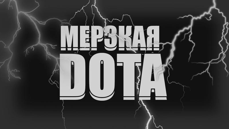 МЕРЗКАЯ DOTA