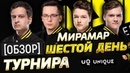 NAVi ОБЗОР ТУРНИРА 6 ДЕНЬ. МИРАМАР / Miramar. PUBG турнир Unique Pro League Season 2