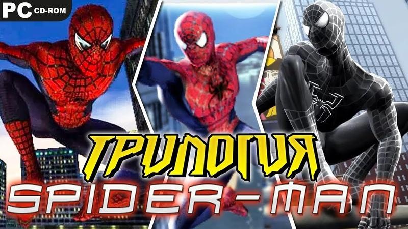Игровая трилогия Человека паука Обзор Spider man Games PC