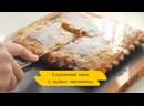 Клубничный пирог в «Пекара by Пе́трович»