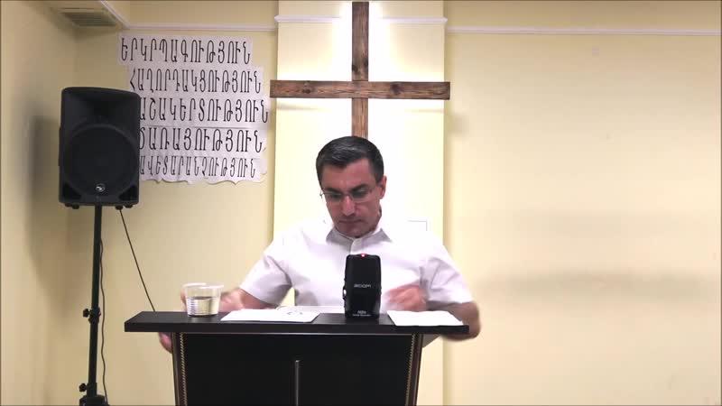 Վերապատվելի Մասիս Հակոբյան -Աստվածաշնչյան ծոմապահություն՝ ծոմապահության նպատակները (19.05.19)