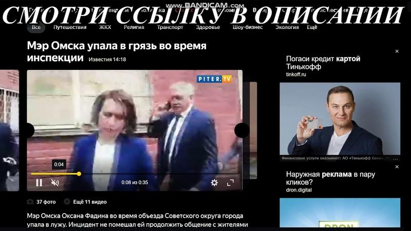 Мэр Омска Оксана Фадина во время объезда Советского округа города упала в лужу