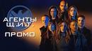 SHIELD SUBS Промо к 3 серии 6 сезона Агенты Щ.И.Т. - Страх и ненависть на планете Китсон