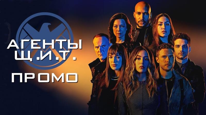 SHIELD SUBS: Промо к 3 серии 6 сезона Агенты Щ.И.Т. Страх и ненависть на планете Китсон