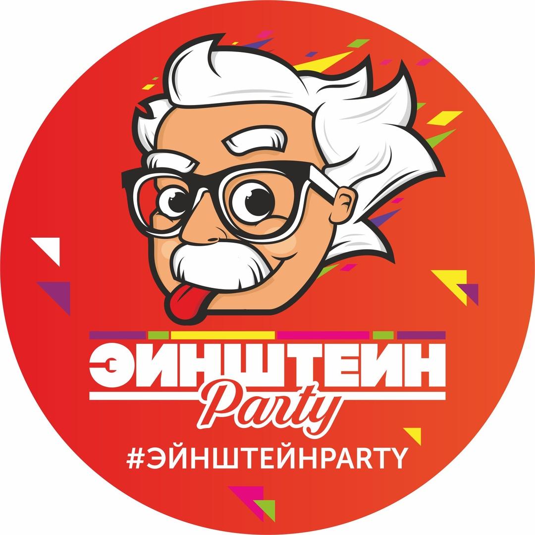 Афиша Тюмень Эйнштейн Party / Игра 2
