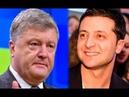В Европе выдвинули ультиматум Зеленскому из за долгов Порошенко