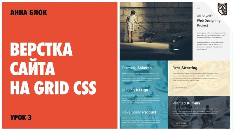 3 - Grid CSS. Делаем grid-сетку