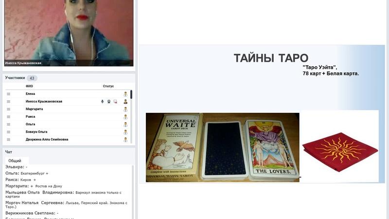 Таро: как узнать свое предназначение
