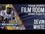 FILM ROOM - Девин Уайт - русские субтитры - Американский Футбол