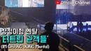 【임창정】누가 호흡기좀.. 콘서트 중 털려버린 나 창정의 멘탈 IM CHANG JUNG K-pop Live Concert Mental