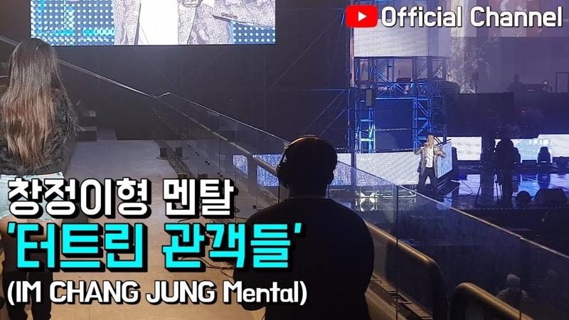 【임창정】'누가 호흡기좀..' 콘서트 중 털려버린 나 창정의 멘탈 | IM CHANG JUNG | K-pop Live Concert | Mental