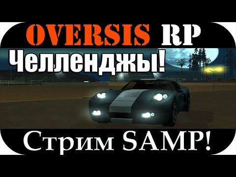 SAMP 126[Oversis Rp] Выполняем челленджы! IP 217.106.106.1787048 залетайте к нам! самп.
