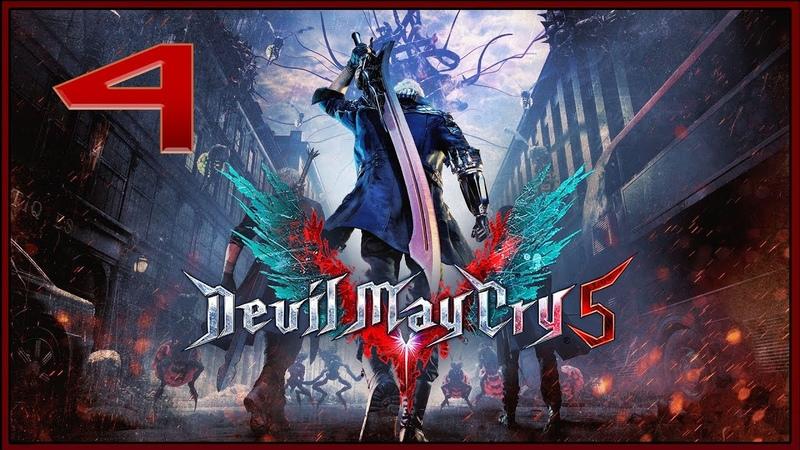 Devil May Cry 5 ★ 4 Рыцарь-демон