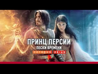 Принц Персии на РЕН ТВ