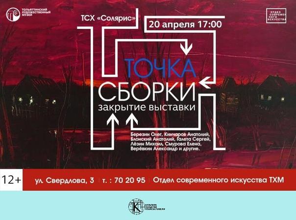 Закрытие выставки ТСХ «Солярис» «Точка сборки»