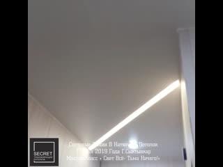 Световые лини в натяжном потолке