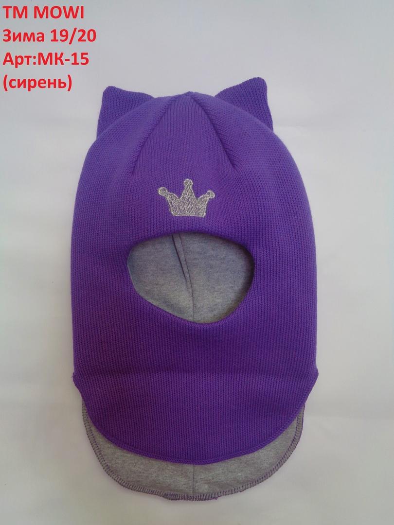 Шлем зимний МК -15 сирень