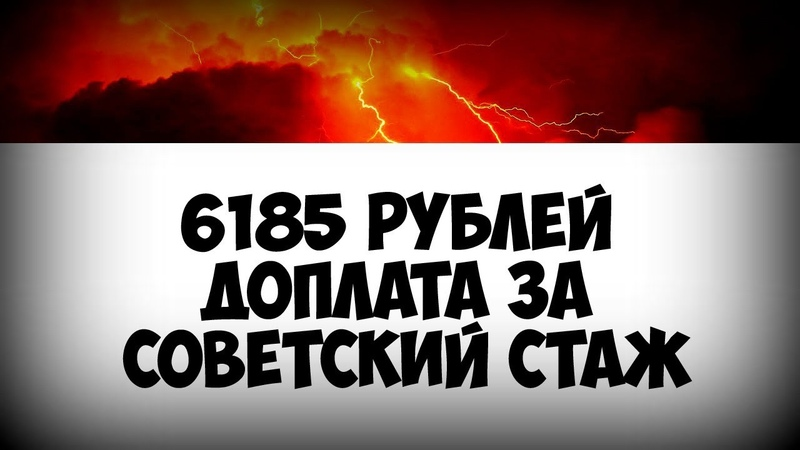 6185 рублей доплата за советский стаж в 2019 году, пример расчета