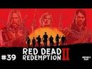 Red Dead Redemption 2 ➤ Прохождение 39 ➤ Эпилог старые знакомые