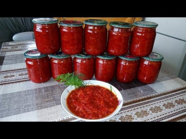 Борщевая Заправка на Зиму Только Овощи и Соль Без Стерилизации