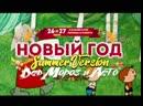 26 и 27 июля Новый Год в Восток-Запад Летом