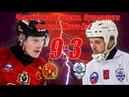 Финал№2. СКА - Динамо - 93. Обзор матча