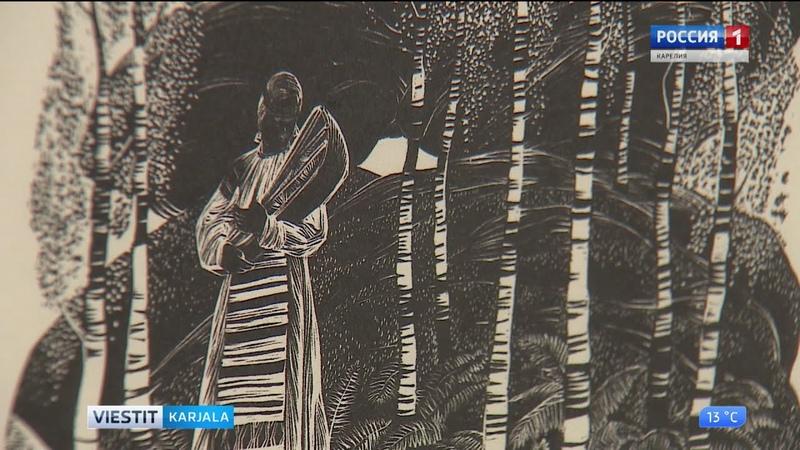 Kalevala da rahvahan runot -luento järjestetään Petroskoissa