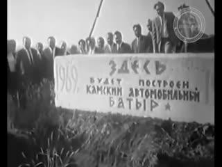 17 июля 1969 года – закладка камня «Здесь будет построен Камский автомобильный батыр. 1969-1974»