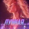 "Misha Romanova on Instagram: ""Уже завтра ❤️ премьера моей новой песни ЛУННАЯ Включайте: 09:00 @nasheradioua 09:00 @radioluxfm 09:30 @nrjukraine"