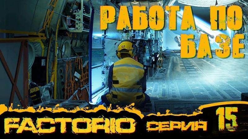 15 Работа по базе ►Factorio 0.17 ► ● Враждебная планета ●