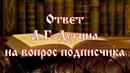 Александр Дугин - Экзистенциальное Средневековье и проблема отчуждения. Ответ на вопрос подписчика
