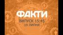 Факты ICTV - Выпуск 15:45 (19.07.2019)