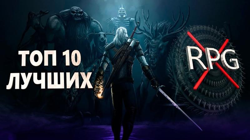 РПГ ИГРЫ ТОП 10 ЛУЧШИХ RPG ИГРЫ В ЖАНРЕ РПГ !