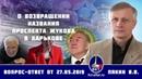 Валерий Пякин. О возвращении названия проспекта Жукова в Харькове