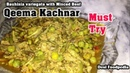 How to make Kachnar Qeema Bauhinia variegata with Minced Beef Desi Foodpedia Tasty Recipe