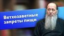 Нужно ли христианам соблюдать ветхозаветные запреты в пище о Владимир Головин