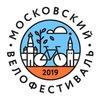 Московский Велофестиваль   15 сентября