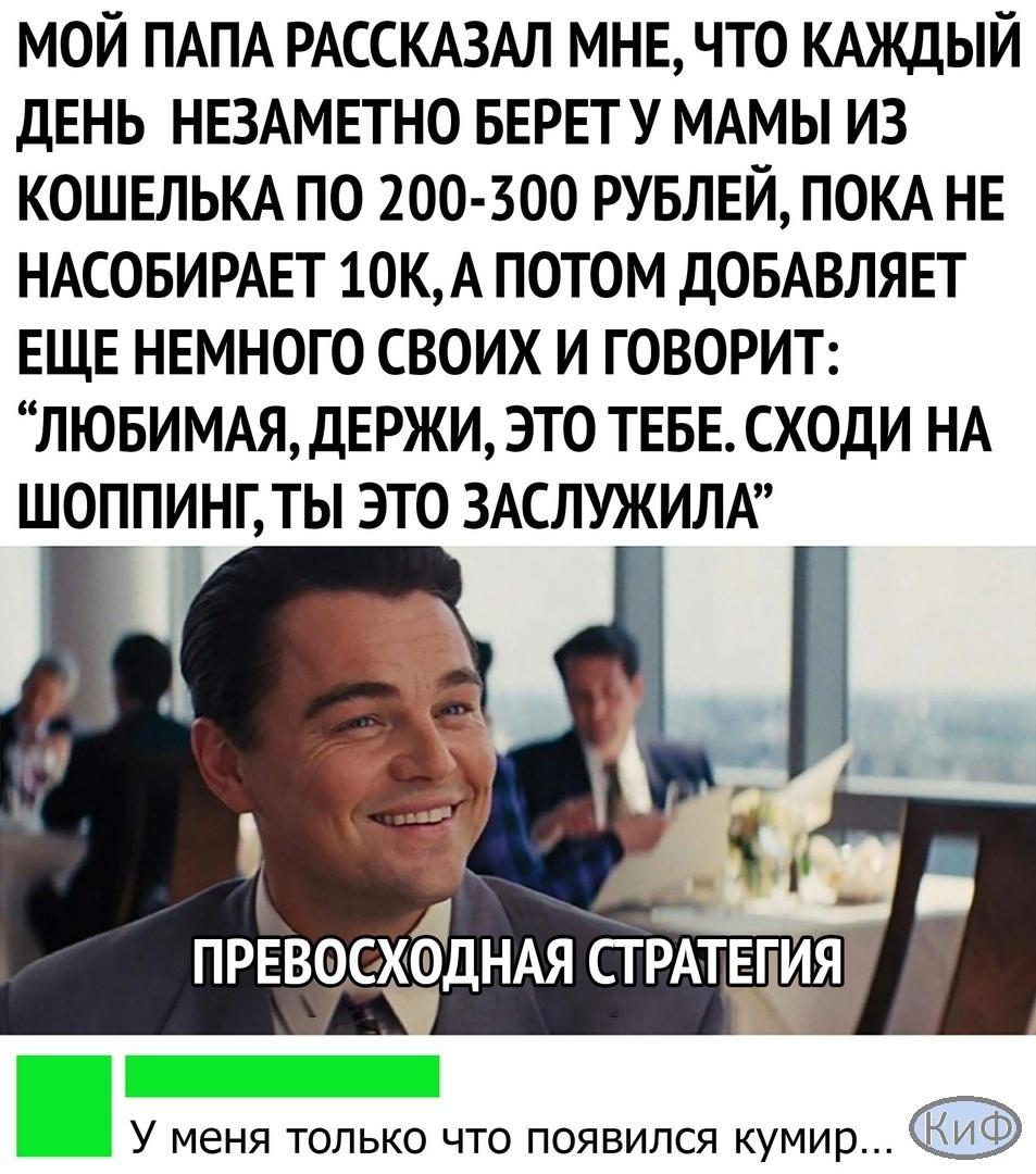 Лайфхак...