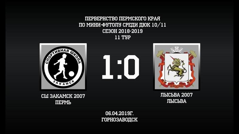 СШ Закамск-2007 - СШ Лысьва-2007