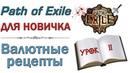 Path of Exile: для новичков - Валютные рецепты