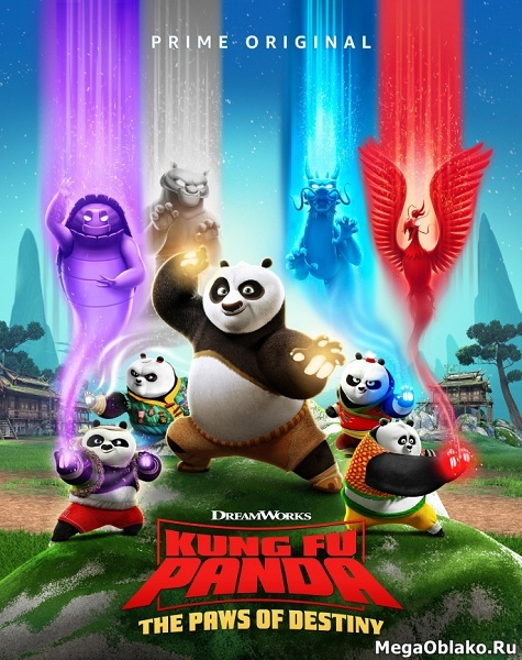 Кунг-фу панда (1 сезон: 1-13 серии из 13) Лапки судьбы / Kung Fu Panda: The Paws of Destiny / 2018 / ДБ (SDI Media) / WEB-DLRip + WEB-DL (720p) + (1080p)