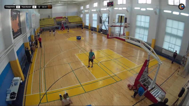 Баскетбол. Динамо Ставрополь VS Руна Баскет